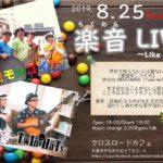 本日8月25日(日)19時!伊丹で大人気の「激団モンゴイカ」とこれから注目の「Twin HaTs」が対バンライブ!