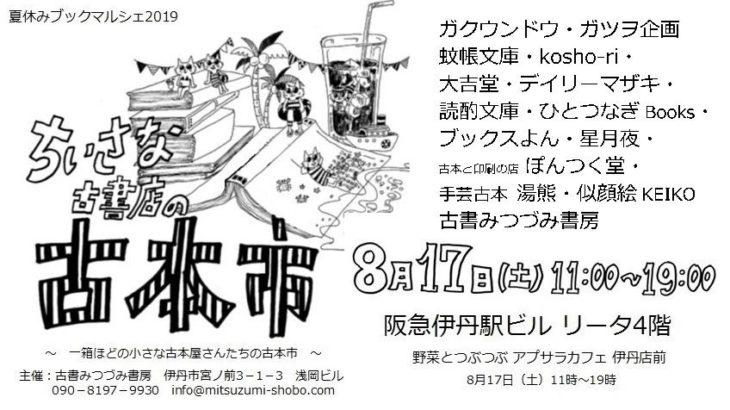 「ちいさな古書店の古本市」が阪急伊丹リータ4Fで8月17日(土)11時から!