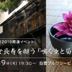「長寿蔵で長寿を願う『鳴く虫と菊の節供』」〜9月9日は重陽の節供
