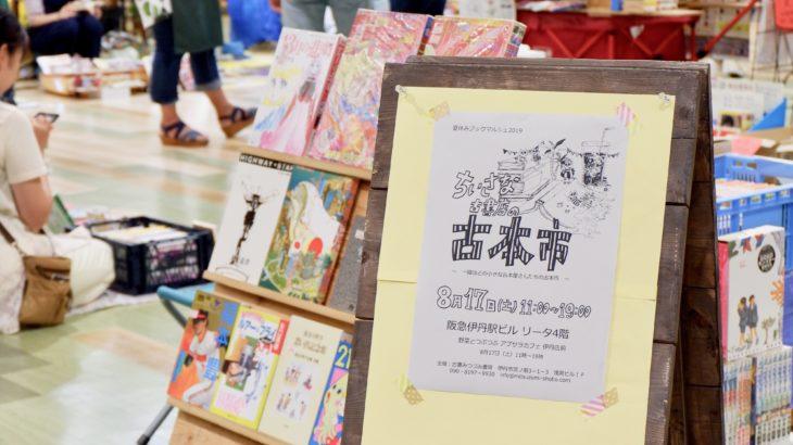 阪急リータで開催された「ちいさな古書店の古本市」に行ってきた!