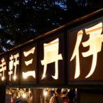 多国籍的で無国籍的!摩訶不思議なナイトマーケット「伊丹三軒寺夜市」に行ってきた!