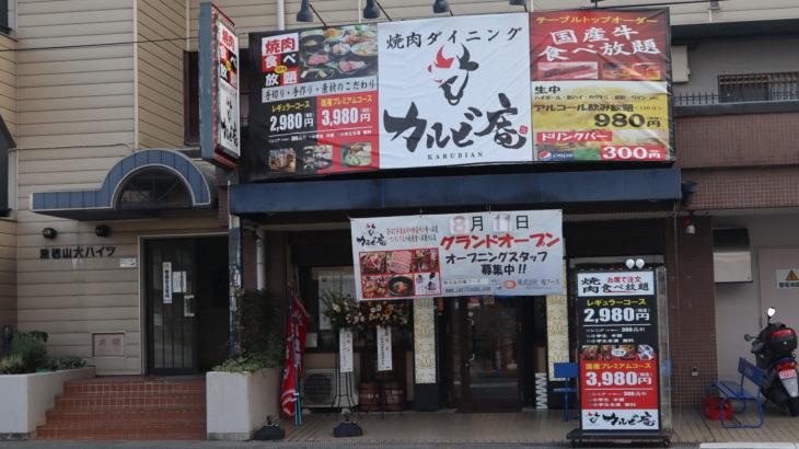 瑞穂町の「喰喰」あとに新しい焼肉食べ放題店「焼肉ダイニングカルビ庵」がオープン!