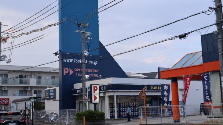 TSUTAYA 伊丹大鹿店が阪急伊丹駅前店と統合のため9月8日で閉店!