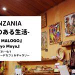 クロスロードカフェで展示中(〜9月1日(日))のアフリカ雑貨&衣類の作家、竹田士郎さんにいろいろ聞いてみた!【後編】