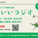 「生放送!虫のいいラジオ」本日9月14日(土)18時から生配信!