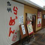 リータ4階の「九州らぁめん ごん吉」が9月30日で閉店する模様