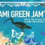 9月22・23日は「ITAMI GREENJAM'19」!気になるお天気は?ECHOもなんかやるらしい