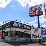 昆陽の171沿いに天ぷら店「天からてん」がオープンしてたので行ってみた