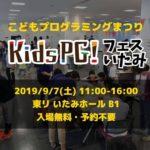子どもから大人まで楽しめる♪プログラミングまつり「kidsPGフェスいたみ」が9月7日(土)開催!(参加無料)