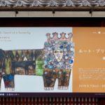 伊丹市立美術館・工芸センターで展覧会「ルート・ブリュック 蝶の軌跡」開催中!