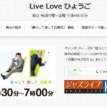 9月4日(水)のNHK神戸「Live Love ひょうご」で伊丹市が取り上げられるらしい