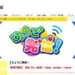 サンテレビの「ひょうご発信!」でITAMI GREENJAM'19が取り上げられる模様。10月13日放送