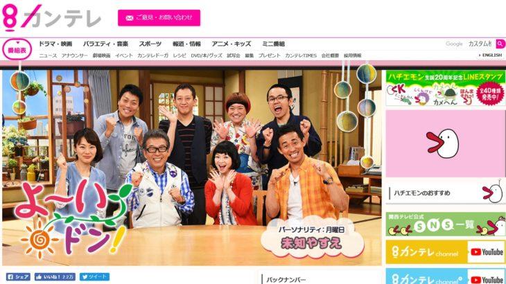 関西テレビ「よ~いドン!」となりの人間国宝さんで阪急伊丹駅が特集されるみたい。10月10・11日放送。ECHOのスタッフが登場!?