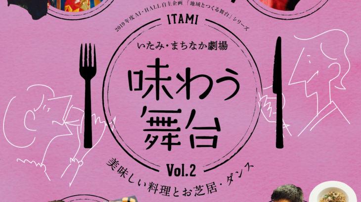 料理とお芝居・ダンスをセットでお得に楽しめる!「味わう舞台Vol.2」チケット残りは1公演のみ!