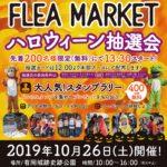 10月26日(土)はアリフリ!大人気のハンドメイド&フリーマーケット!