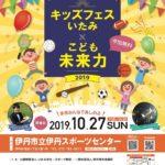 伊丹スポーツセンターで10月27日(日)に「キッズフェスいたみ×こども未来力 2019」が開催されるみたい。参加締め切りは10月13日だって