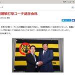 伊丹大使の北川博敏さんが打撃コーチで19年ぶりに阪神タイガースに復帰するらしい!