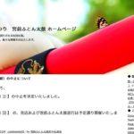 10月12日(土)の「宮前まつり」1日目は中止になった模様。台風19号接近のため。13日(日)のふとん太鼓巡行は開催の予定
