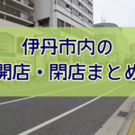 伊丹市内の開店・閉店情報まとめ(2019年)日付順