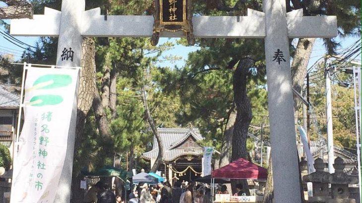 明日14日(月祝)開催!「猪名野神社の市」は古書や手づくり雑貨のマーケット。