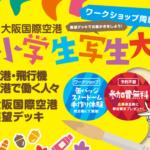 伊丹空港で小学生写生大会が行われるみたい。今年は11月2・3日に開催