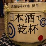 10月1日は「日本酒の日」!日本酒で乾杯イベントに行ってきた