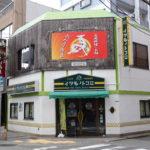 西台1丁目に馬肉料理のお店「ひだりうま」が10月10日オープン予定。創作イタリアン「厨」のあと