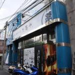 ひがし商店街に「藁焼き小屋 た藁や」と「味噌とチーズのお店 鍛冶二丁」が同時オープン。BIG WAVEのあと