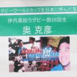 ラグビーW杯日本開催の立役者は県高出身だったらしい!話を確かめに県高ラグビーカーニバルへ行ってきた