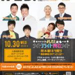 伊丹空港で10月30日に「よしもとナイトフライト笑わナイト」が開催されるみたい。プラス・マイナスやからし蓮根など出演