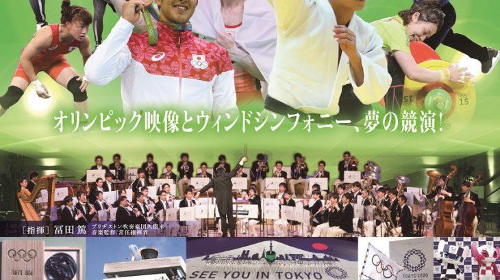 11月23日(土祝)開催!ウィンドシンフォニーオーケストラ meets オリンピックコンサートinいたみ