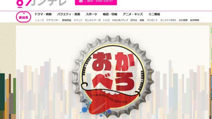 11月30日の関西テレビ「おかべろ」で西猪名公園のあの伝説のロケを再現してた!