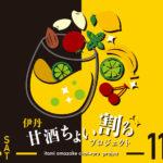 甘酒をアレンジして提供する「伊丹甘酒ちょい割るプロジェクト」は11月30日(土)まで!