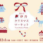 明日12月1日(日)は伊丹クリスマスマーケット!雑貨やドリンク&フード、音楽ライブやプレゼント交換も♪