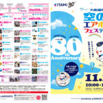 11月17日は伊丹空港で「空の日エアポートフェスティバル2019」が開催されるよ!普段は入れないところにもいけるみたい