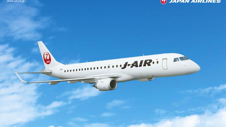 11月30日、伊丹空港から体験飛行ができるらしいよ!ただし小学生(と保護者)限定だって。申し込みは11月8日から