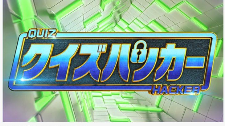 11月28日放送の読売テレビ「クイズハッカー」っていう番組に昆陽池が出てた