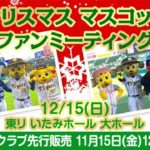 東リいたみホールで阪神タイガース「クリスマス マスコット ファンミーティング」12月15日開催!つば九郎とドアラも来るらしいぞ