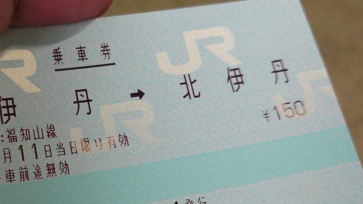 令和1年11月11日で「1並びきっぷ」を購入しようと思ったら、意外な結果が!?