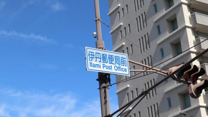 市内にある交差点名標識の英字表記が変わったみたいなので調べてみた