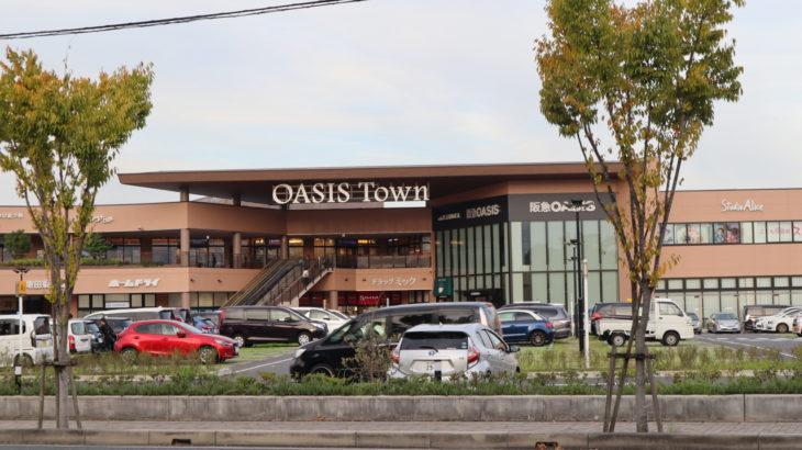 オアシスタウン伊丹鴻池の「北海道レストラン 知床漁場」と「ステーキハウス#29」が閉店してる。11月26日に「菜食工房カフェ」になる模様