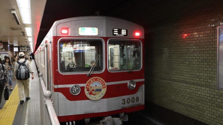 これからが紅葉本番!阪急&神鉄で有馬温泉へ行ってきた【伊丹から片道1000円旅】