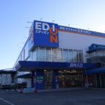 エディオン伊丹店2Fに「セカンドストリート伊丹北店」ができる模様。「ナフコ21スタイル」のあと