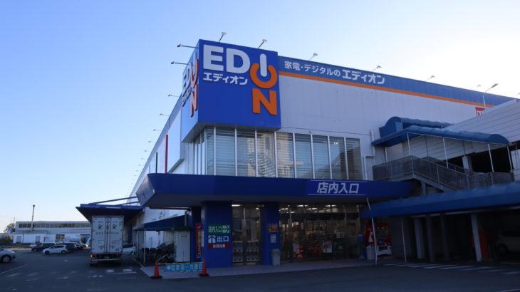 エディオン伊丹店2Fの「ナフコツーワンスタイル」が閉店した模様