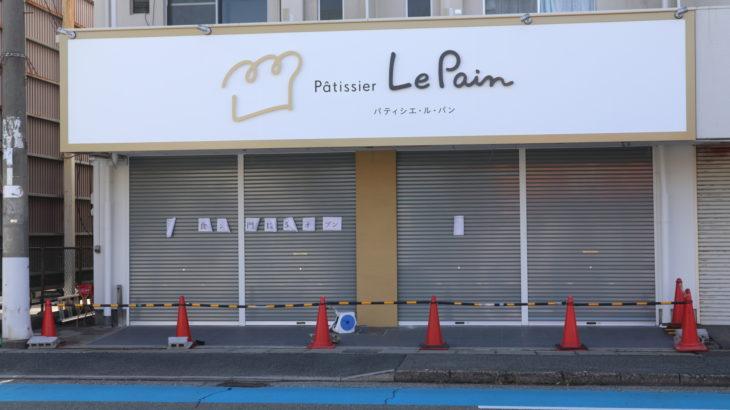 瑞穂町に食パン専門店「パティシエ・ル・パン」が12月開店予定。「フィアスレーシング」のあと