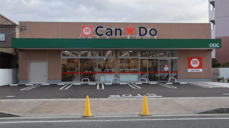 野間北のスーパーオオジ伊丹店向かいに100円ショップの「キャン★ドゥ」が11月22日(金)にオープン!