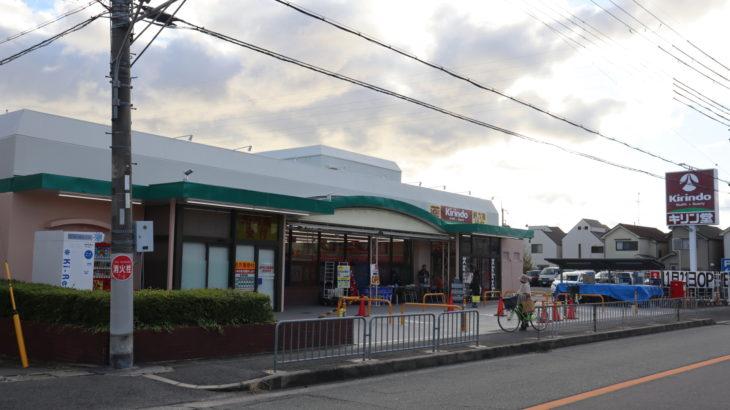 野間の「キリン堂 伊丹野間店」が11月21日(木)にオープン!