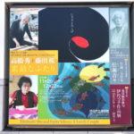 """伊丹市立美術館の展覧会(〜12/22まで)&アート・ブックフェア(12/1、12/7開催)で""""素敵なふたり""""に触れてみては?"""