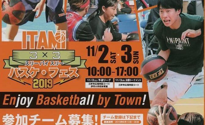 広場がコートに!ITAMI3×3バスケ・フェスは本日11月2日(土)と3日(日)の開催!
