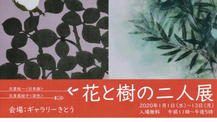 新春アート情報!元日午前11時〜 宮ノ前ギャラリーきとう「花と樹の二人展」